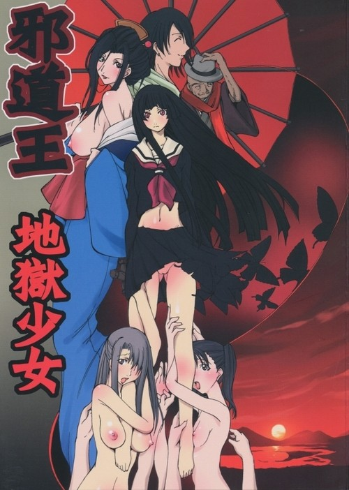 (Arugoragunia) Evil Course Hollow Hell Promotion (Hell Girl)